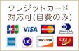 クレジットカード対応可(自費のみ)