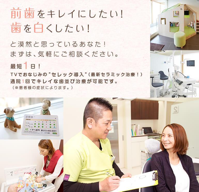 前歯をキレイにしたい!歯を白くしたい!と漠然と思っているあなた!まずは、気軽にご相談ください。当院は最新設備にて、出来るだけ痛みも少なく質の高い治療を低価格で提供します。