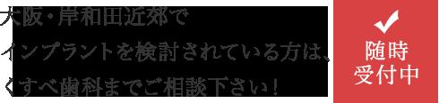 大阪・岸和田近郊でインプラントを検討されている方は、くすべ歯科までご相談下さい! 随時受付中