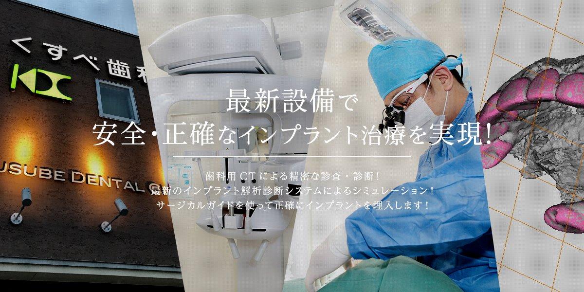 最新設備で安全・正確なインプラント治療を実現!