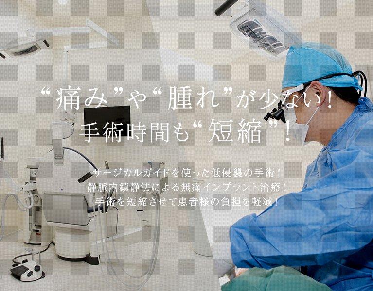 """完全個室""""・""""完全滅菌""""の""""インプラント手術室""""完"""