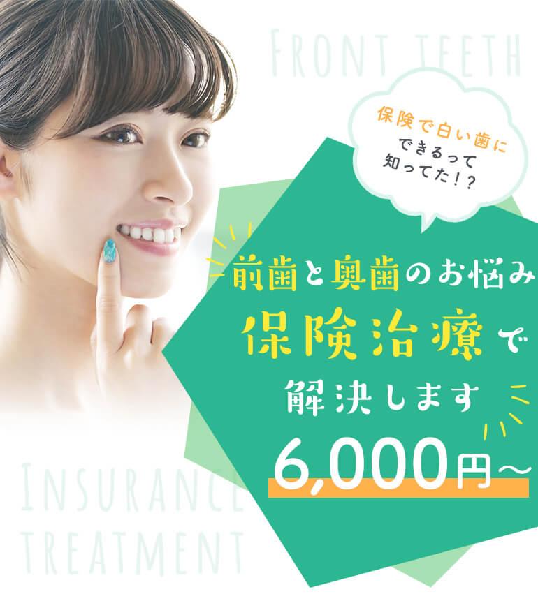 前歯と奥歯のお悩み 保険治療で解決しま)す 約6,600円~(税込)