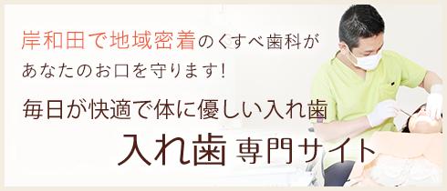 岸和田で地域密着のくすべ歯科があなたのお口を守ります!入れ歯専門サイト