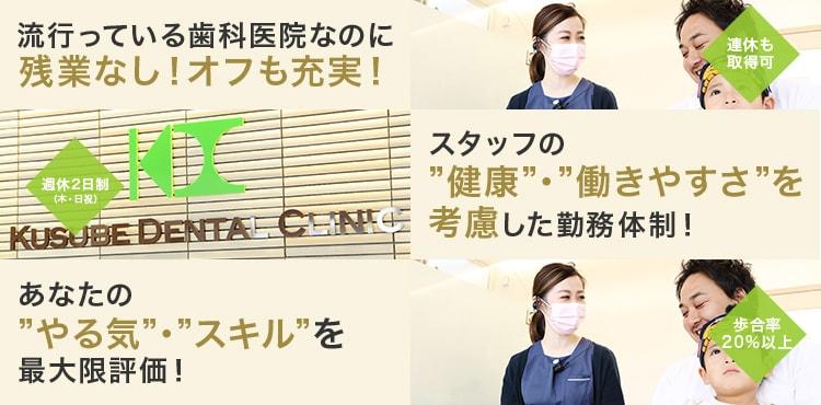 流行っている歯科医院なのに残業なし!オフも充実! スタッフの健康・働きやすさを考量した勤務体制!