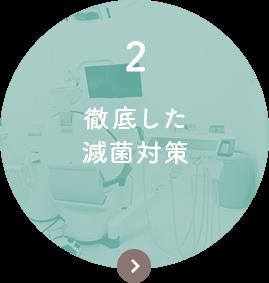 2.徹底した 滅菌対策