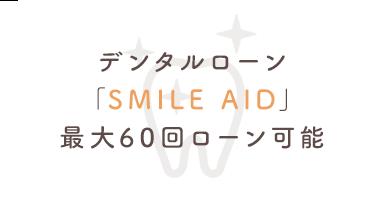 デンタルローン「SMILE AID」最大60回ローン可能