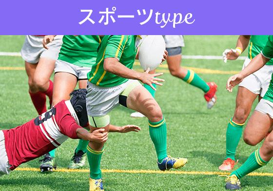 スポーツtype