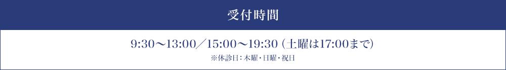 受付時間 9:30~13:00/15:00~19:30(土曜は17:00まで)※休診日:木曜・日曜・祝日